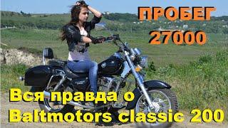 baltmotors classic 200 огляд [вся правда]