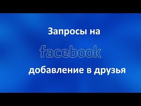 Вопрос: Как отправить запрос о дружбе на Facebook?
