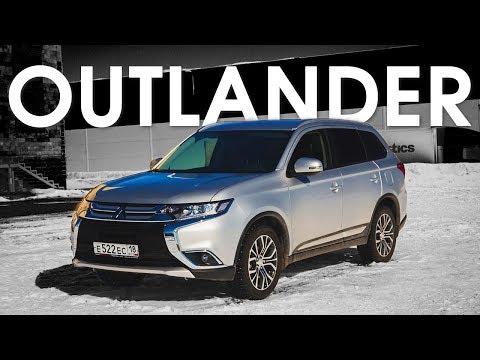 Mitsubishi Outlander 2017 Самый Японский кроссовер тест драйв и обзор