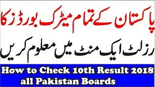 How to Check 10th Result 2018 all Pakistan Boards