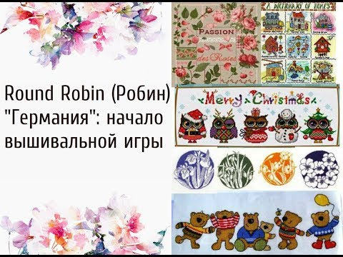 """Round Robin (Робин) """"Германия"""": начало вышивальной игры"""