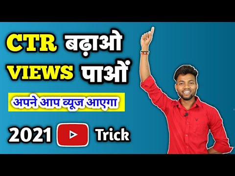 2021 Youtube Trick | CTR BADHAO VIEWS PAO || How to increase impression click through rate ?