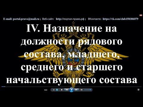 Порядок назначения на должности в полиции. Приказ МВД России от 01.02.2018 N 50.
