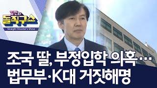 조국 딸, 부정입학 의혹…법무부·K대 거짓해명 | 김진의 돌직구쇼