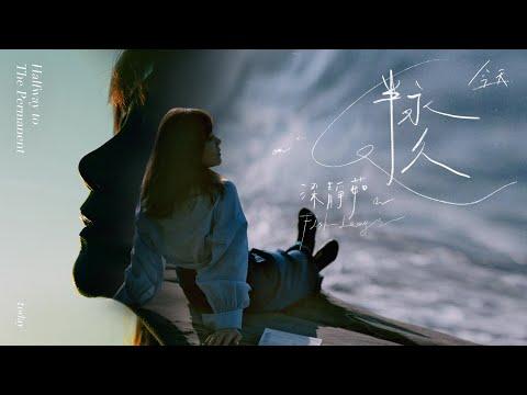 梁靜茹 Fish Leong〈今天,半永久 Today , Halfway to The Permanent〉 Official Music Video