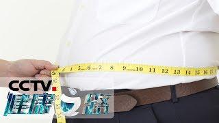 《健康之路》 20191024 解锁你的体质密码(四)| CCTV科教