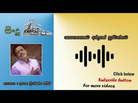 Senehasakata Aruthak ( Asanka Priyamantha) With Lyrics