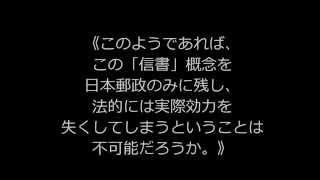 (拾壱/九)(信書という概念について)