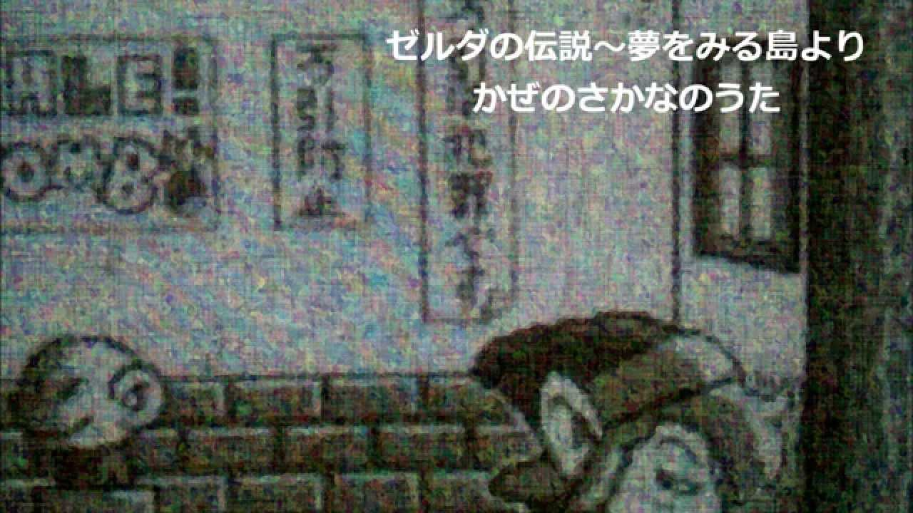 かぜ の さかな の うた 歌詞 【こっちも神曲】かぜのさかなのうた英語ボーカル【ゼルダの伝説】