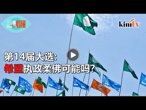 《三分钟看懂》第14届大选 希盟执政柔佛可能吗?