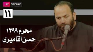 Hasan Aghamiri - Live | حسن آقامیری - محرم ٩٩/۶/۸
