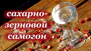 Рецепт сахарно-зернового самогона