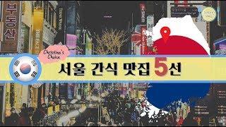ChristineTV크리스틴 가이드 서울 간식 맛집 5…