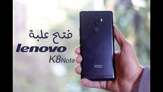 Lenovo K8 Note Unboxing | فتح علبة وإنطباع أولي عن موبايل لينوفو كيه 8 نوت