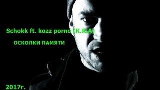 SCHOKK ft. Kozz porno(K.R.A) - Осколки памяти (клип 2017г.)