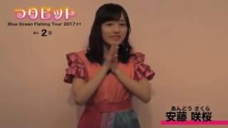 つりビット Blue Ocean Fishing Tour 2017 告知動画 170427 安藤 咲桜.