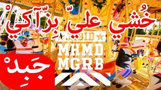 JABiD - khushi alai bizzaki خشي علي بزاكي