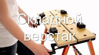 Столярный cкладной верстак универсальный(Видео обзор универсального столярного cкладного верстака. Столярный верстак можно поставить как в гараж,..., 2015-04-03T08:28:20.000Z)