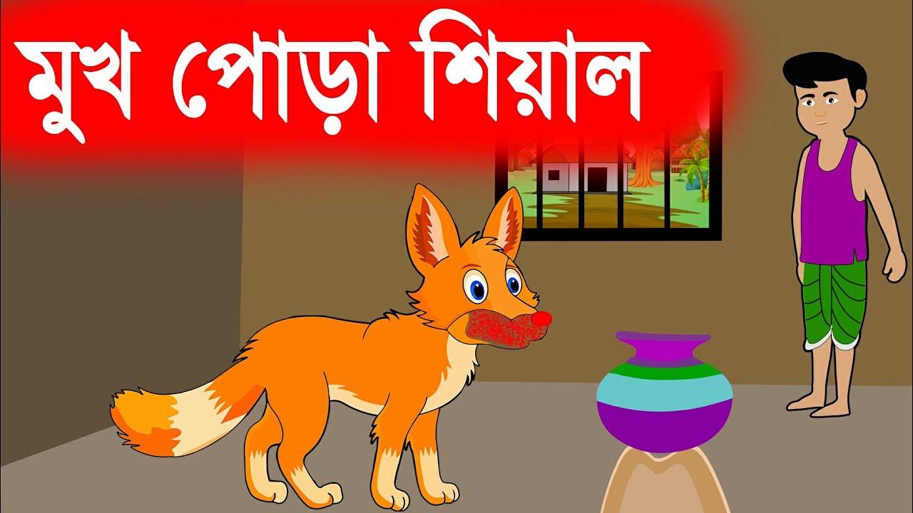 মুখপোড়া শিয়াল ও রাখাল | Fox and Shepherd | কার্টুন গল্প | Bangla Cartoon Story