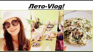 Детский праздник/ Турбаза/ Готовлю вкусный салат