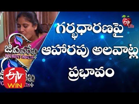 Jeevanarekha Women's Health   23rd March 2020   Full Episode   ETV Life