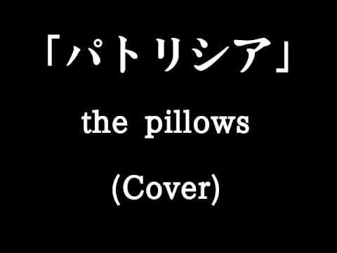 パトリシア/the pillows (Cover) mp3