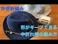 かぎ針編み★形がキープできる中折れ帽の編み方 の動画、YouTube動画。