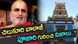 చిలుకూరి బాలాజీ పూజారి గురించి మీకు తెలియని నిజాలు    Facts About Chilkur Balaji Priest    Sumantv