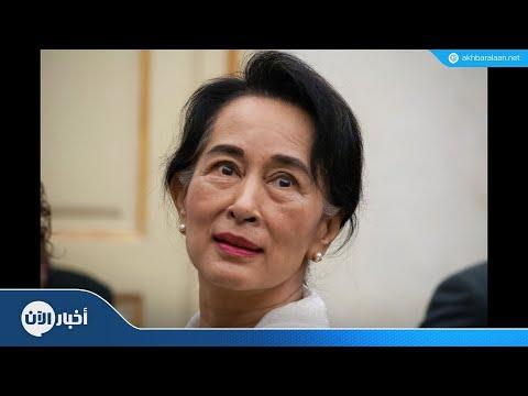 منظمة العفو الدولية تجرد زعيمة ميانمار من جائزة -الضمير-  - 07:54-2018 / 11 / 13