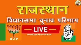 Rajasthan Election Results LIVE Stream | राजस्थान विधानसभा चुनाव परिणाम 2018 लाइव अपडेट