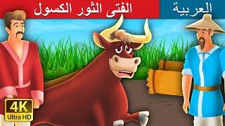 الفتى الثور الكسول   The Lazy Bull Boy Story   Arabian Fairy Tales