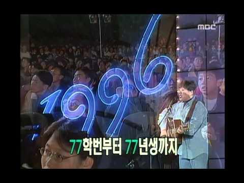 Yang Hee-eun - Morning Dew, 양희은 - 아침 이슬, MBC College Musicians Festival 19961019