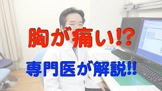 循環器内科 安藤主任部長が胸痛を解説 ◇ホームページ http://www.kokura...
