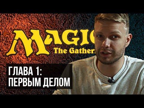 Magic: The Gathering. С чего начать играть в MTG?