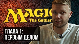 Magic: The Gathering. С чего начать играть в MTG?
