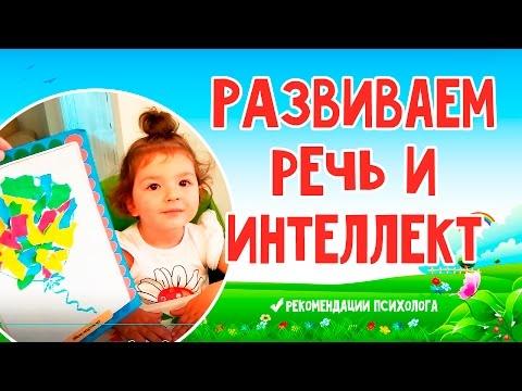 РАЗВИТИЕ РЕЧИ ИНТЕЛЛЕКТА И МЫШЛЕНИЯ у детей 1,5 - 4 ЛЕТ МЕЛКАЯ МОТОРИКА смотреть онлайн