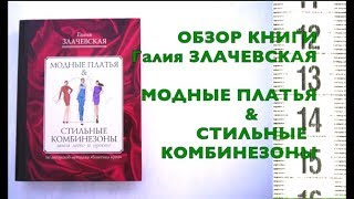 Модные платья и стильные комбинезоны - ОБЗОР + Набор группы Методика Кроя Киев