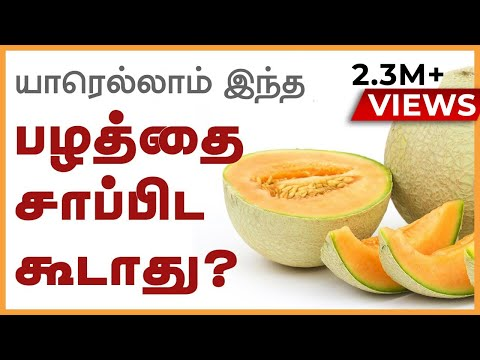surprising-health-benefits-of-musk-melon---reasons-why-muskmelon-is-healthy-for-you!---tamil-health