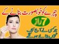 Chehre Ko Khubsurat Banane Ke 7 Raaz | rang gora karne ki tips in urdu |Unbelievable