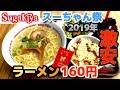 【スガキヤ】ラーメン160円 スーちゃん祭でほぼ全品半額!