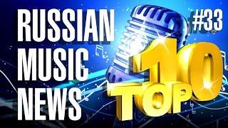 #33 10 НОВЫХ ПЕСЕН 2017 - Горячие музыкальные новинки недели