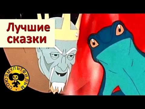 Лучшие сказки Часть 1 | Сборник мультфильмов для детей