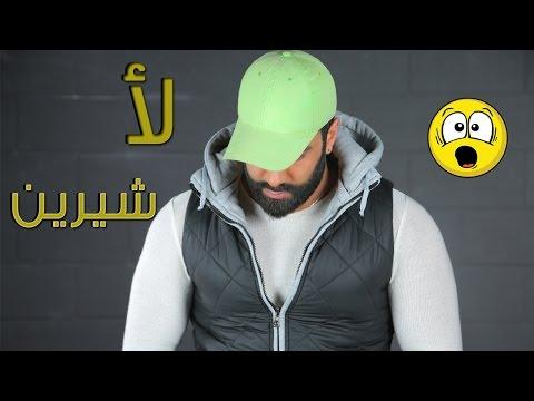 فيديو كشف لغز اعتزال شيرين عبد الوهاب والحقيقة كاملة HD اون لاين