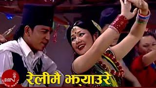 Relimai Jhayaure HD by Sanjay Gurung/Anju Ramdam