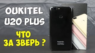 oukitel U20 Plus - 5 5 дюймов, камера 13 Mpx суперсмарт!
