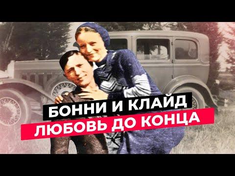 БОННИ И КЛАЙД - РЕАЛЬНАЯ ИСТОРИЯ!