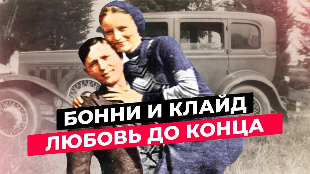 БОННИ И КЛАЙД - РЕАЛЬНАЯ ИСТОРИЯ! - YouTube