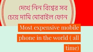 Most Expensive Phones in the world | Expensive Smartphones In The World|