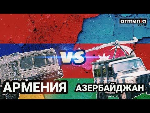 Деньги не главное!! Азербайджан тратит в шесть раз больше Армении, но...
