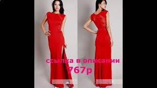 купить красивое вечернее платье дешево